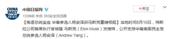 马斯克:角逐总统宝座 支持华裔参选人杨安泽