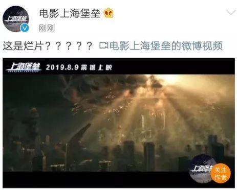 """《上海堡垒》扑街,靠流量明星""""割韭菜""""不灵了"""