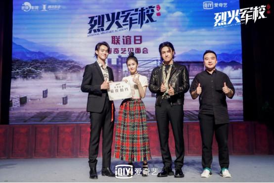 《烈火军校》粉丝见面会在京举办 青春励志内容传递