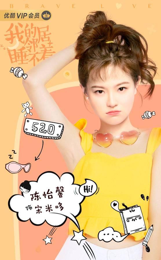 《我的邻居睡不着》今日优酷开播 陈怡馨首次出演女主角甜系女友惹人爱