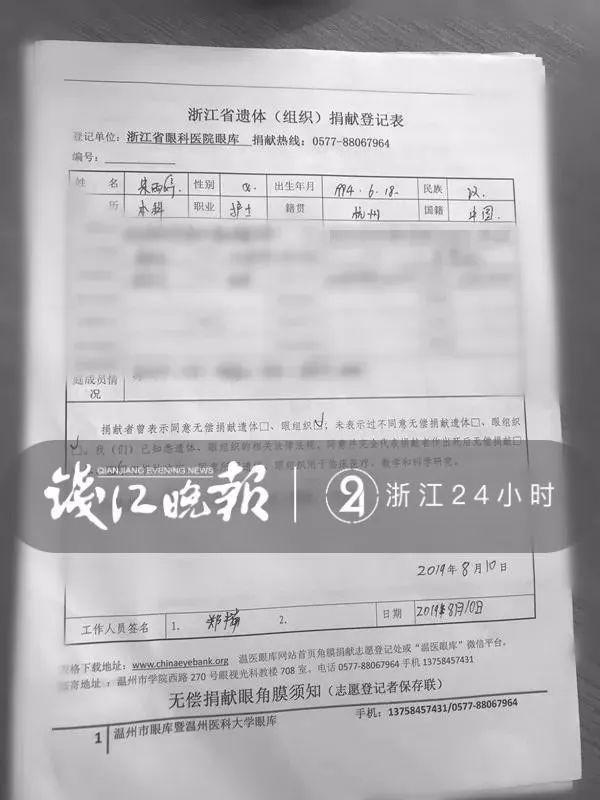 和癌斗争两年,杭州25岁美女护士决定捐出眼角膜!最后一次用自己