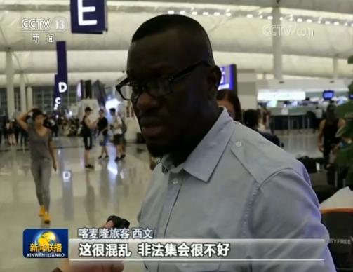 多方谴责非法集会严重影响香港机场运行