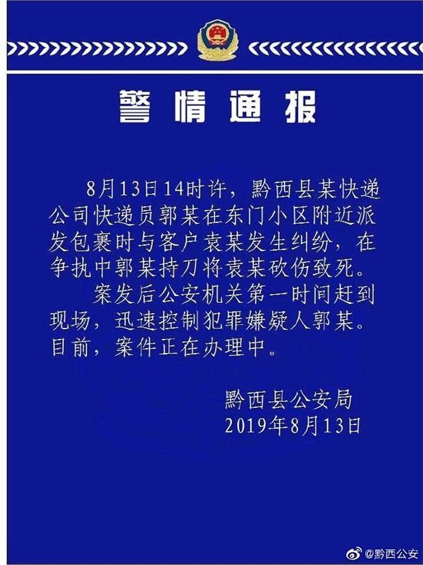 贵州黔西警方通报:一快递员与客户起纠纷,持刀将其砍伤致死