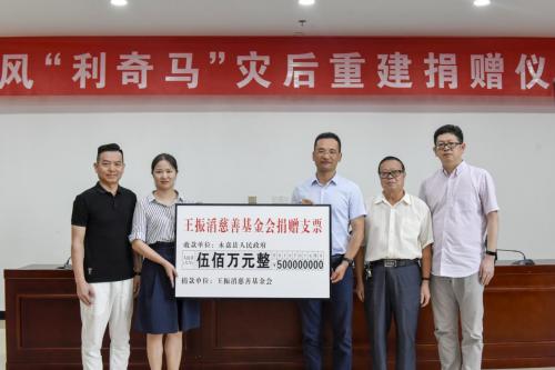 王振滔慈善基金会向永嘉灾区捐资500万元