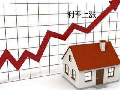 房贷利率现局部抬升之势 二线城市涨 一线城市平
