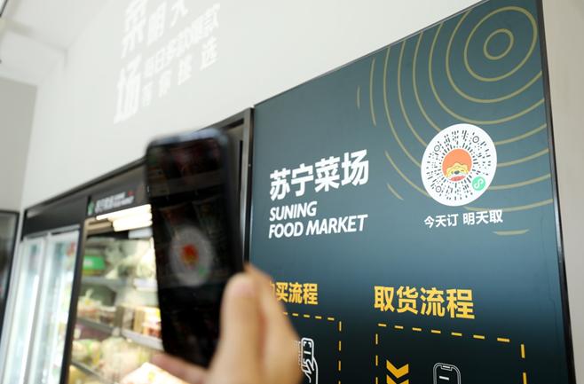 苏宁菜场上线门店破200家 完成南京全社区店覆盖