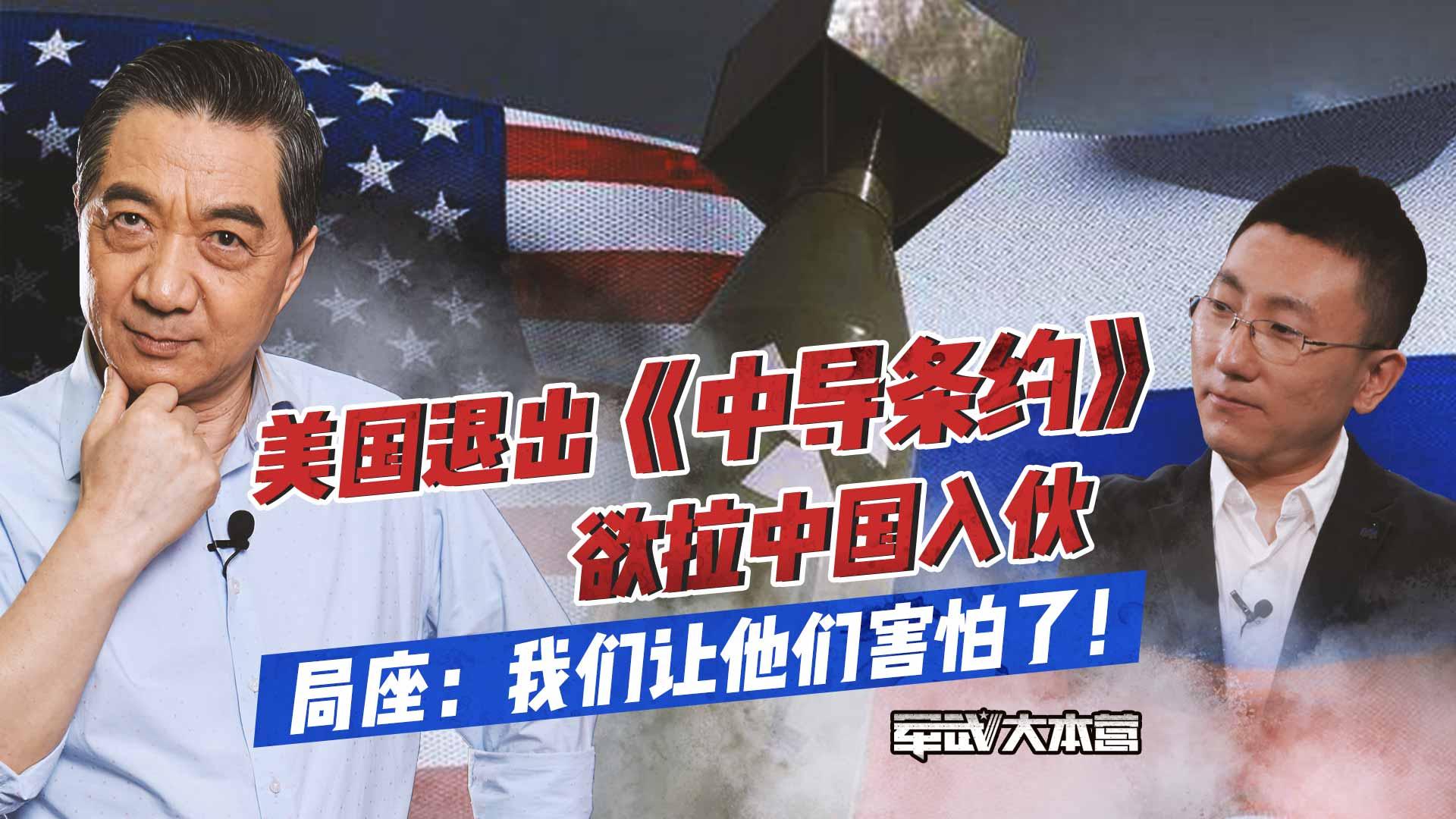 局座谈美国退出《中导条约》:想拉上中国?门都没有!