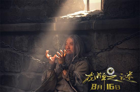 """电竞大专分数线多少通州不是北京了《龙牌之谜》发布""""飞龙在天""""版终极预告"""