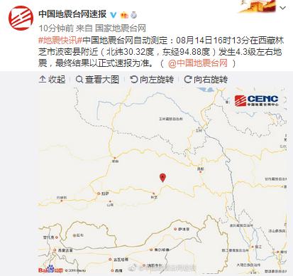 西藏林芝市波密县附近发生4.3级左右地震