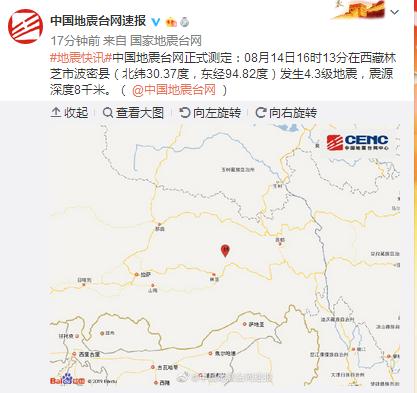 西藏林芝市波密县发生4.2级地震 震源深度8千米