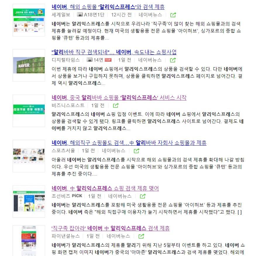 速卖通与韩国Naver达成合作 用户可搜索后即购物