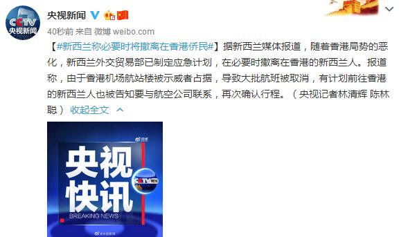 新西兰称必要时将撤离在香港侨民