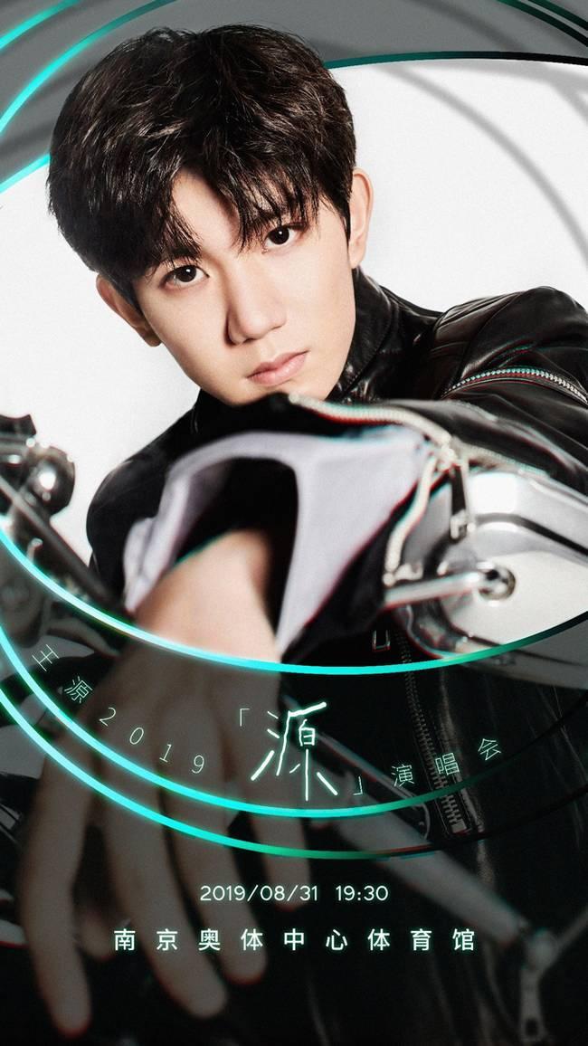 王源个人演唱会正式官宣 月底将在南京热力开唱