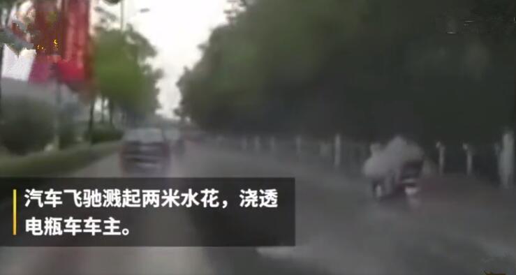 开车溅水花浇透路人被罚 山西开首张行经积水路段不减速罚单