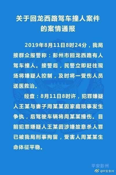 四川彭州一男子因家庭琐事驾车撞伤妻子,涉故意杀人罪被刑拘