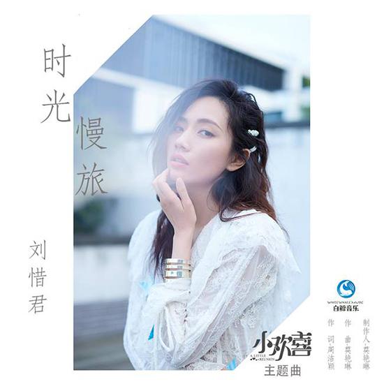 刘惜君献声《小欢喜》主题曲《时光慢旅》