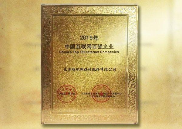 东方明珠获2019互联网百强企业