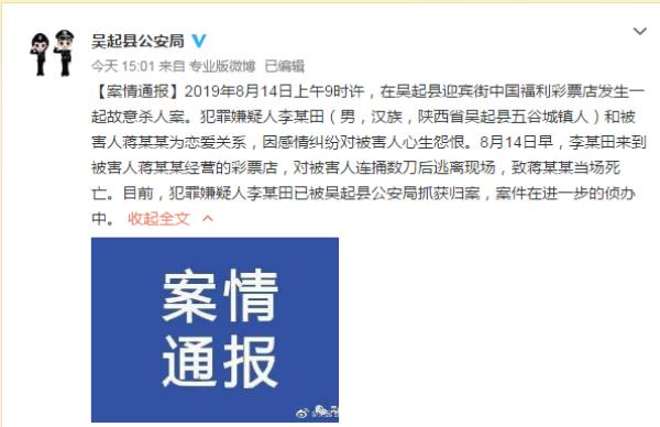 吴起县警方通报彩票店杀人案:两人系恋爱关系,感情纠纷引发