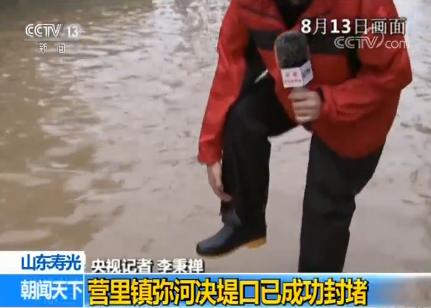 山东寿光:营里镇弥河决堤口已成功封堵