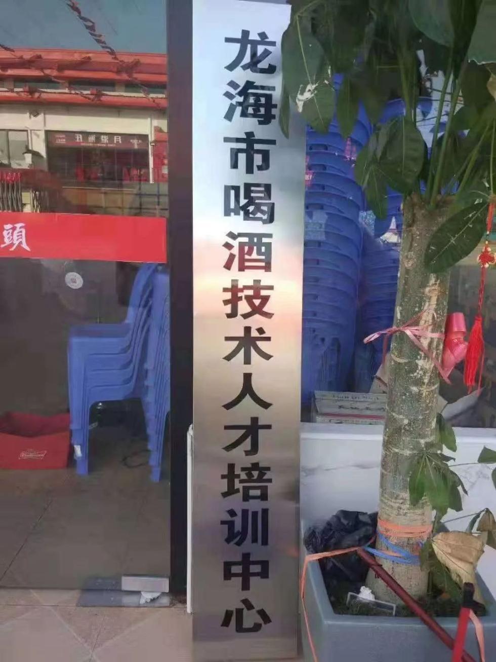 """龙海竟然有""""喝酒人才培训中心""""!部门回应来了"""
