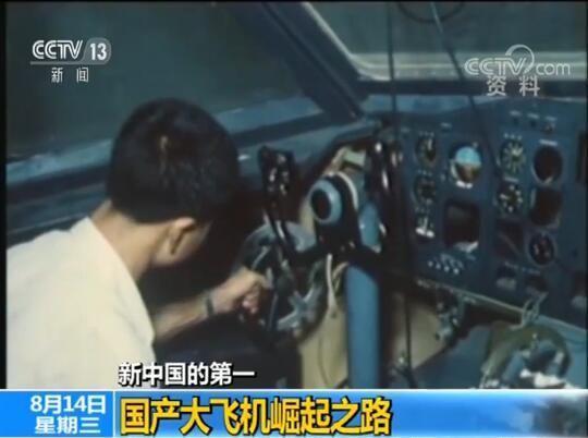 新中國的第一:國產大飛機崛起之路