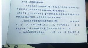 """南京多部门联合整治""""公寓变办公""""乱象"""