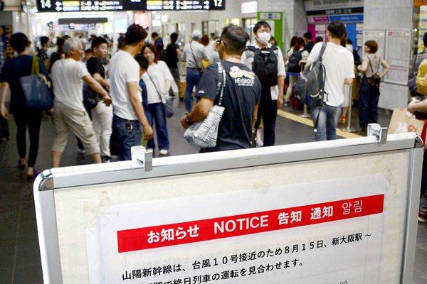 """日本多地铁路受台风""""罗莎""""影响 大量旅客滞留车站"""