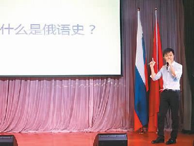 留学生尹旭:走进古代俄语世界