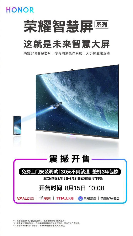 全球首款搭載鴻蒙OS的榮耀智慧屏 3799元起今日開售