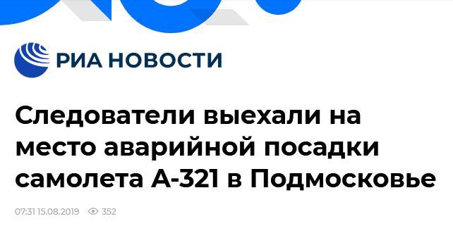 快讯!俄客机因引擎多次遭海鸥撞击,在莫斯科郊外田地紧急迫降