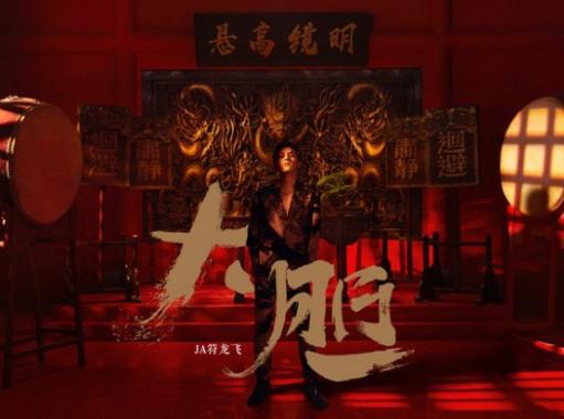 符龍飛發布《大膽》MV 別樣中式古今混搭