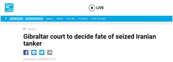 直布罗陀法院今日召开听证会,将决定是否继续扣押伊朗油轮