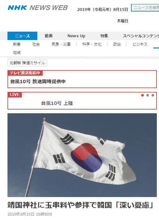 """安倍向靖国神社供奉""""玉串料"""",韩国""""深感忧虑"""""""