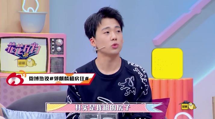 郭麒麟自曝在北京租房住,被问为啥不找爸爸要钱,他的回答太逗了