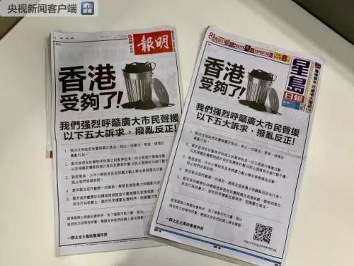 港媒?#21512;?#28207;市民声明——香港受够了!