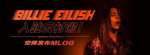 酷女孩碧梨发布首支Mlog 问候乐迷