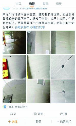 南京熙龙山院小区墙砖空鼓 物业用钉子加固