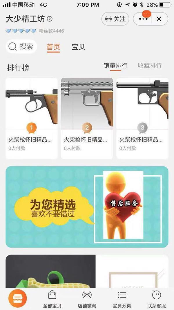 男子网售自制专利火柴枪被判制售枪支:一审获刑四年,将上诉