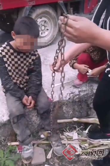 云南9岁男童脚上被家长锁铁链? 官方回应:孩子调皮未受虐待