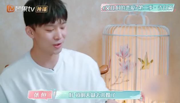 """张恒自曝与郑爽结婚计划 笑称""""明天就去求婚"""""""