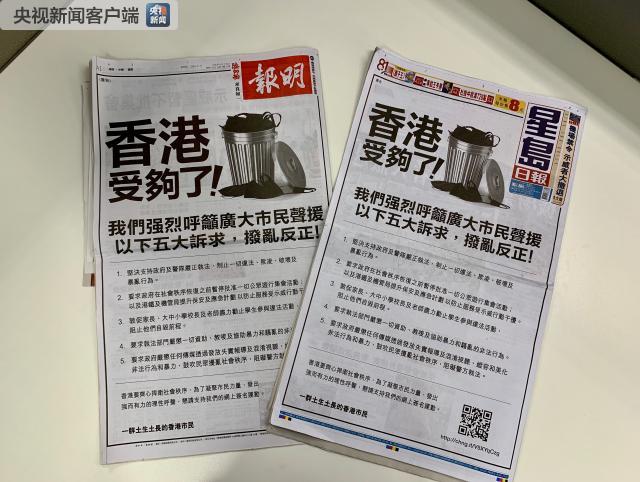 香港受够了!香港市民发起联署声明