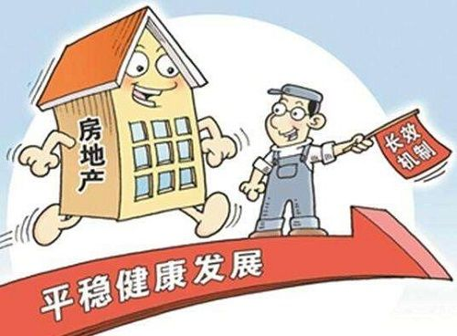 """""""稳""""仍是房地产市场主基调"""