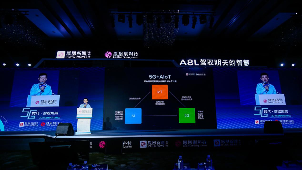 小米范典:5G+AIoT的超级互联网将改变更多人的生活方式