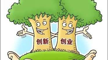 北京市大力营造企业家创新创业环境