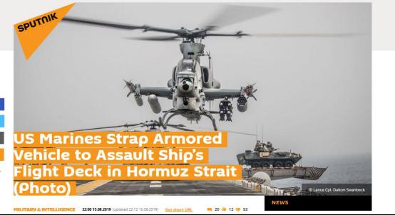美军准航母过霍尔木兹海峡为防伊朗快艇,装甲车搬上飞行甲板?