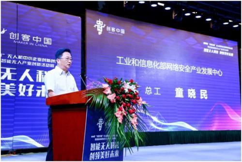 """2019""""创客中国""""无人机中小企业双创大赛决赛举行"""