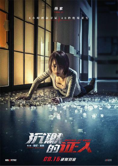 《沉默的证人》全国公映 杨紫上演8小时险象环生