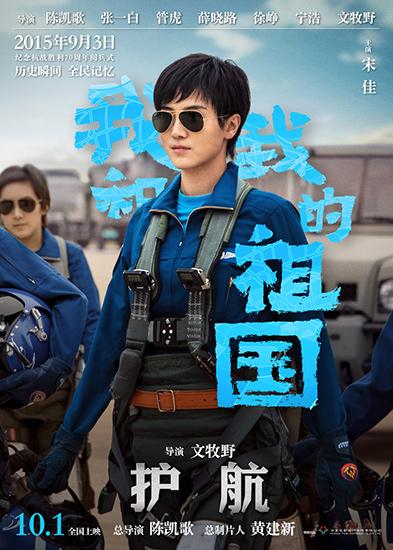 电影《我和我的祖国》再现中国女飞行员飒爽英姿
