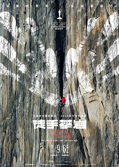 勇气助力岩壁攀登 《徒手攀岩》主创有望来华
