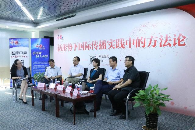 中国圆桌第十二期:新形势下国际传播实践中的方法论